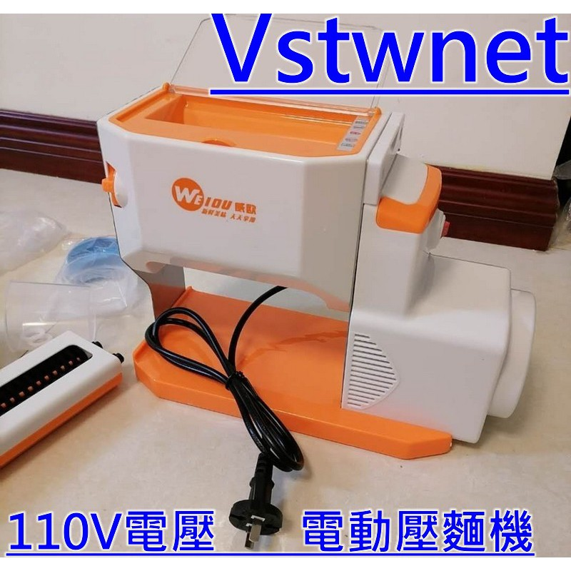 [台灣現貨]110V電壓家用電動/手動多功能壓麵機/電動壓麵機 手動壓麵機 壓麵條機 壓餃子皮