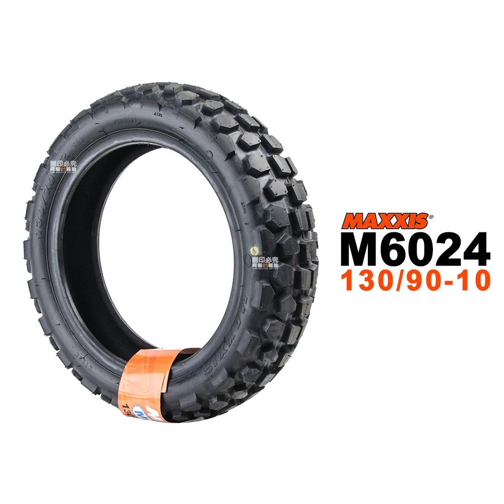 MAXXIS 瑪吉斯輪胎 M6024 巧克力胎 越野胎 130/90-10 BWS100