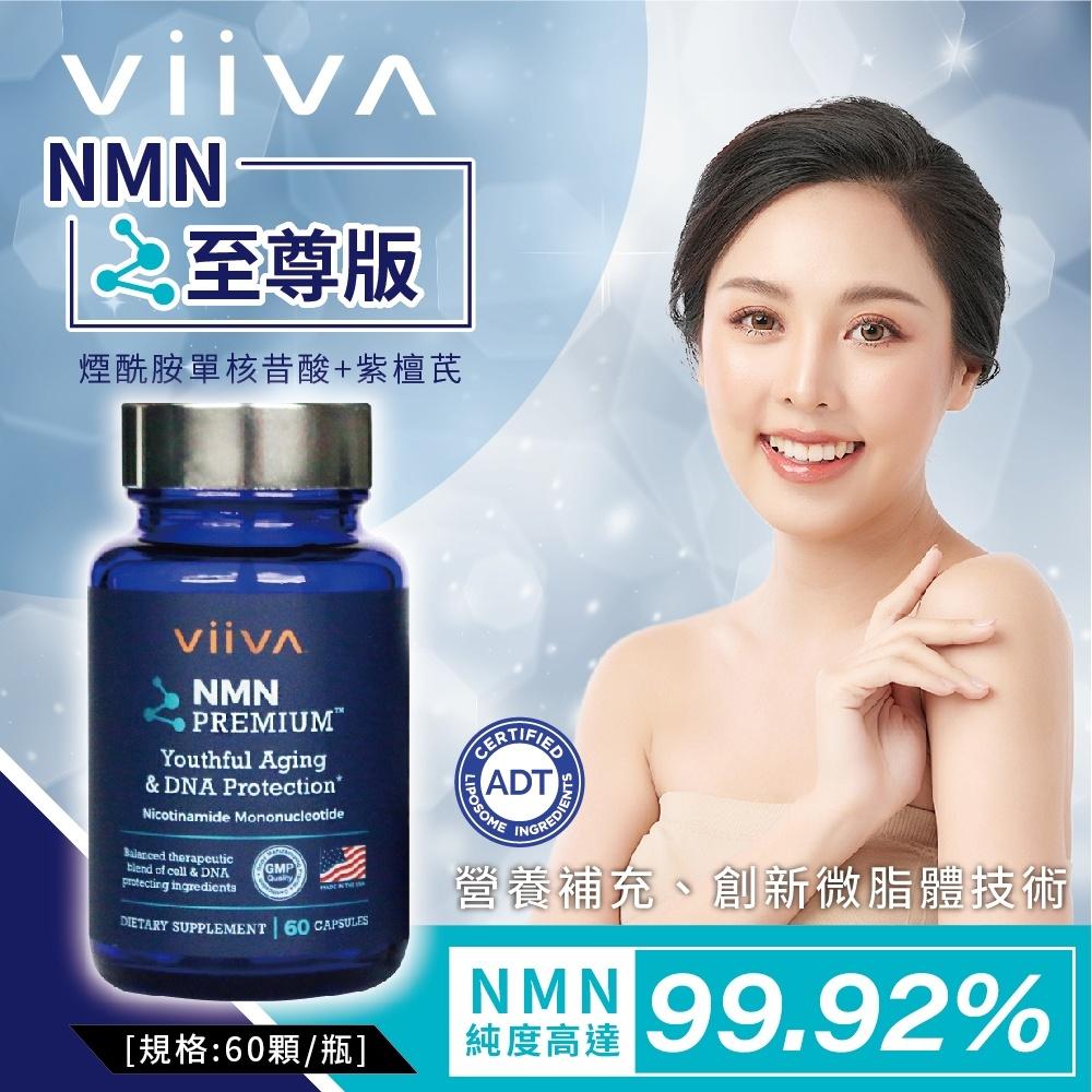 (現貨+免運費)美國Viiva 超級至尊版 NMN素食膠囊保健品180粒
