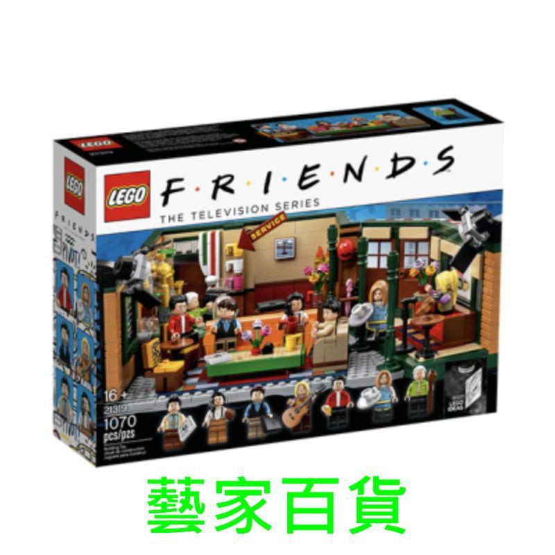 藝家 樂高 (LEGO/)美劇老友記 Ideas系列  16歲+ 21319中央咖啡廳