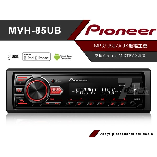 先鋒 PIONEER MVH-85UB MP3/USB/Android/Phone 數位流 車載音響