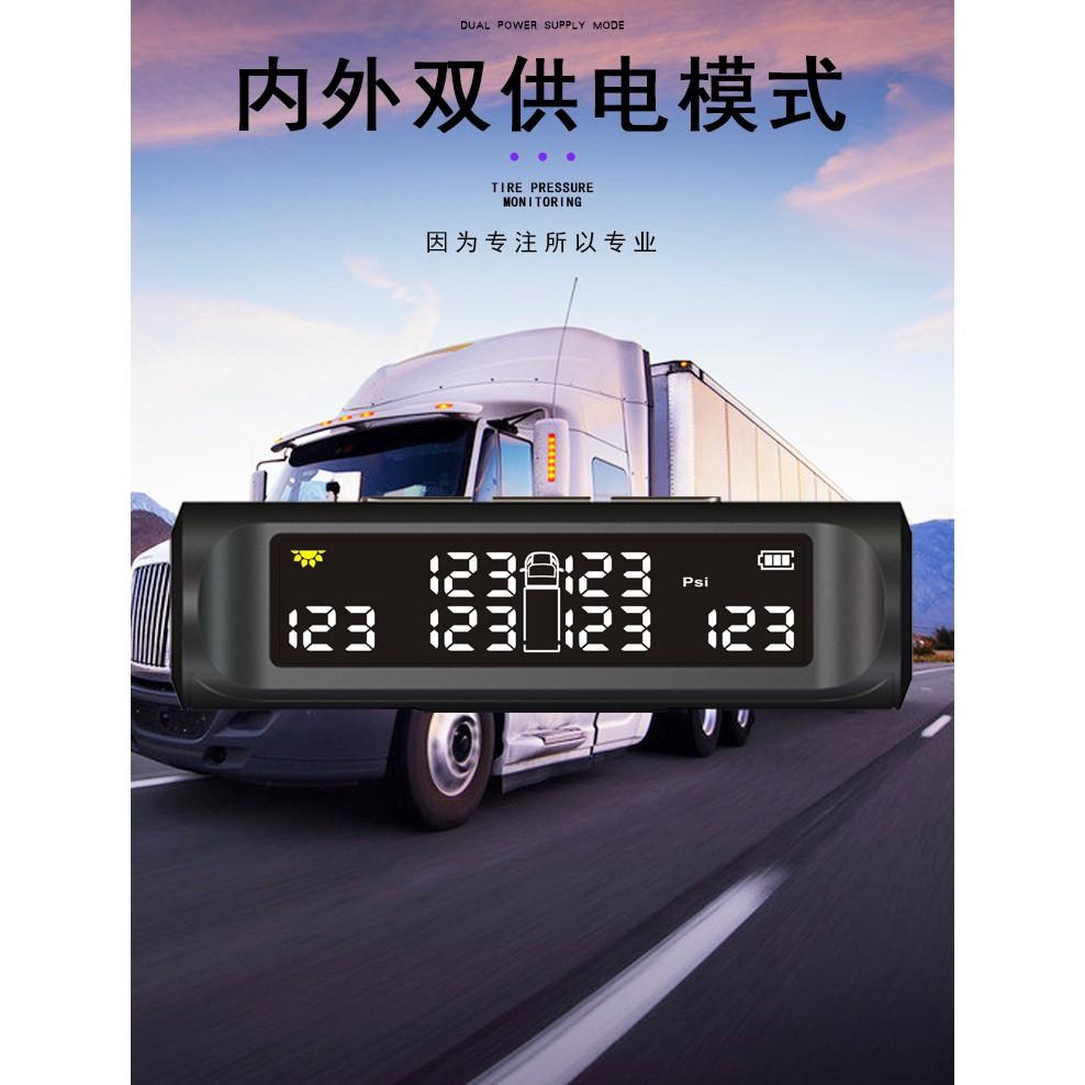 (現貨 當日發) 無線太陽能6輪3.5噸貨車胎壓偵測器 最高支援116psi  TPMS