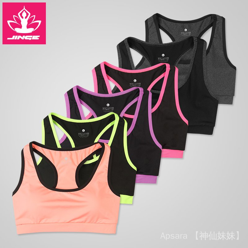 瑜伽運動背心女外穿2020夏新款運動內衣 女跑步健身房 美背 文胸 聚攏