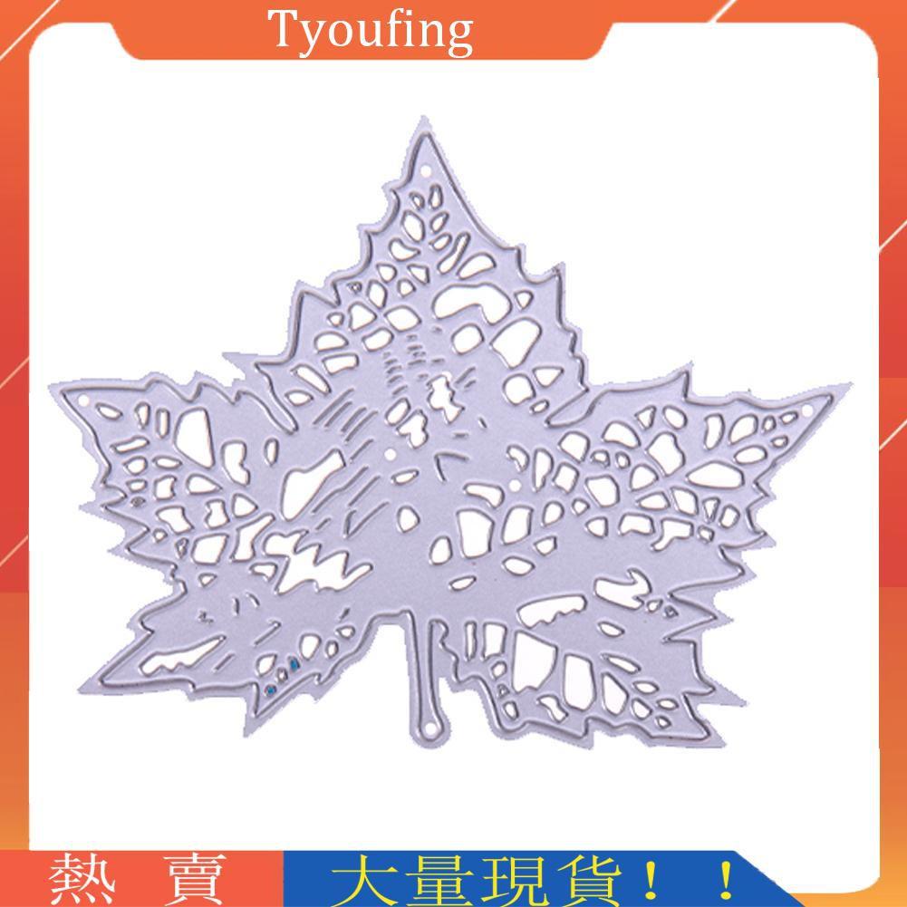 *楓葉DIY刀模 碳鋼刀模 金屬切割刀模模板