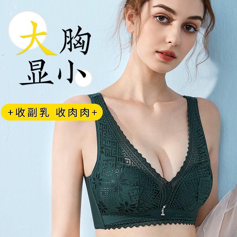 ⭐内衣⭐無鋼圈背心式聚攏上托文胸性感收副乳調整大碼內衣大胸顯小薄C828