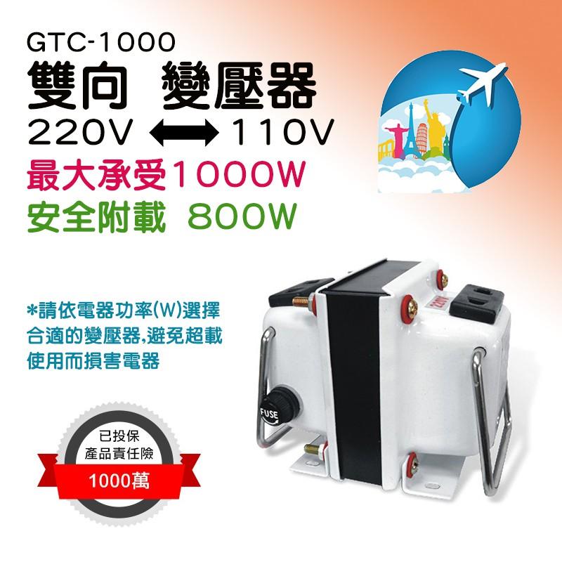 限宅配 線圈式 GTC-1000 變壓器 110V-220V 雙向兩用 電壓變換器 安全承載 800W 適合出國或在台用