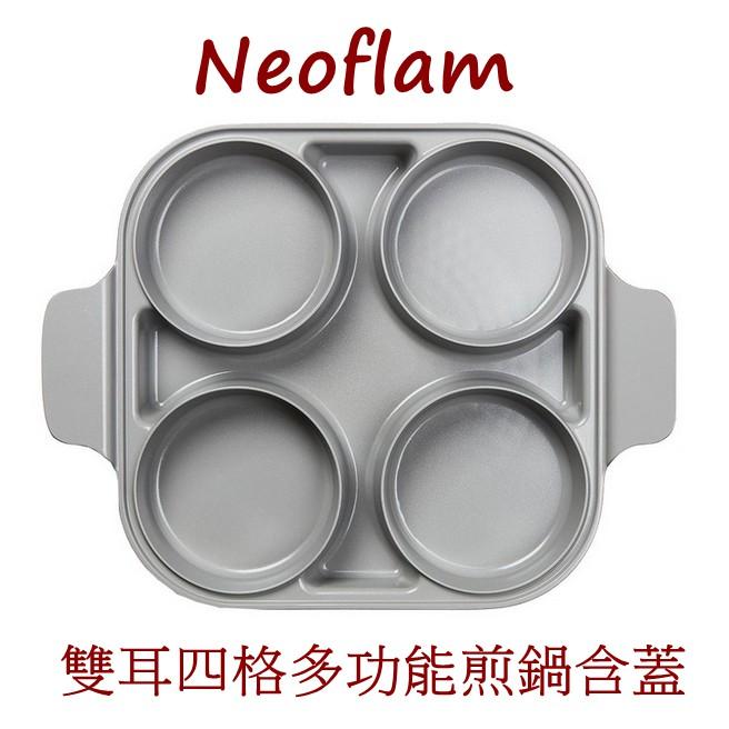 好市多特價 Neoflam 雙耳四格多功能煎鍋含蓋 28公分 COSTCO 代購