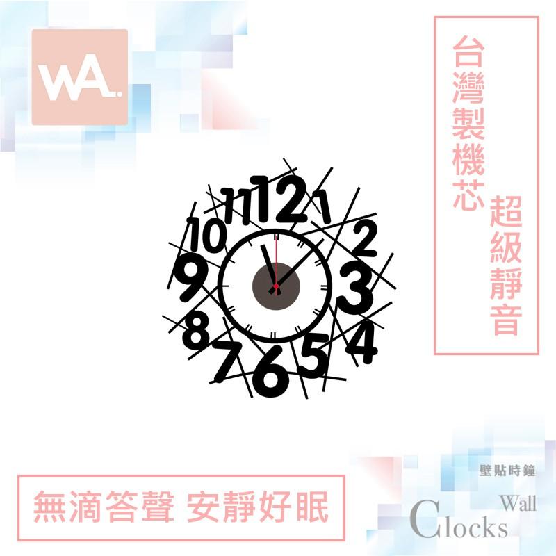 Wall Art 現貨 超靜音設計壁貼時鐘 跳舞數字 台灣製造高品質機芯 無痕不傷牆面壁鐘 掛鐘 創意布置 DIY牆貼