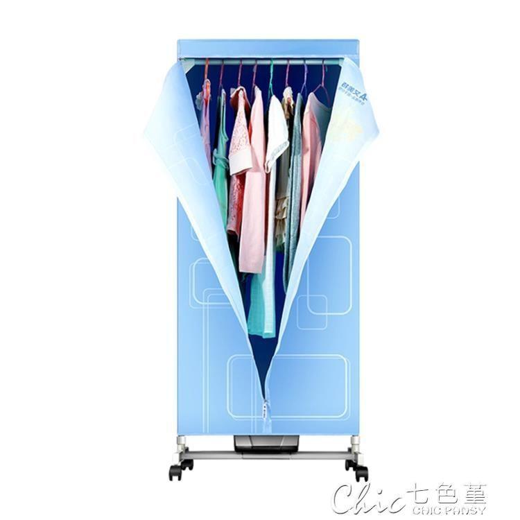 (新款熱銷)乾衣機 艾美特干衣機家用大容量小型烘衣機布罩衣服快速烘干宿舍冬季速干