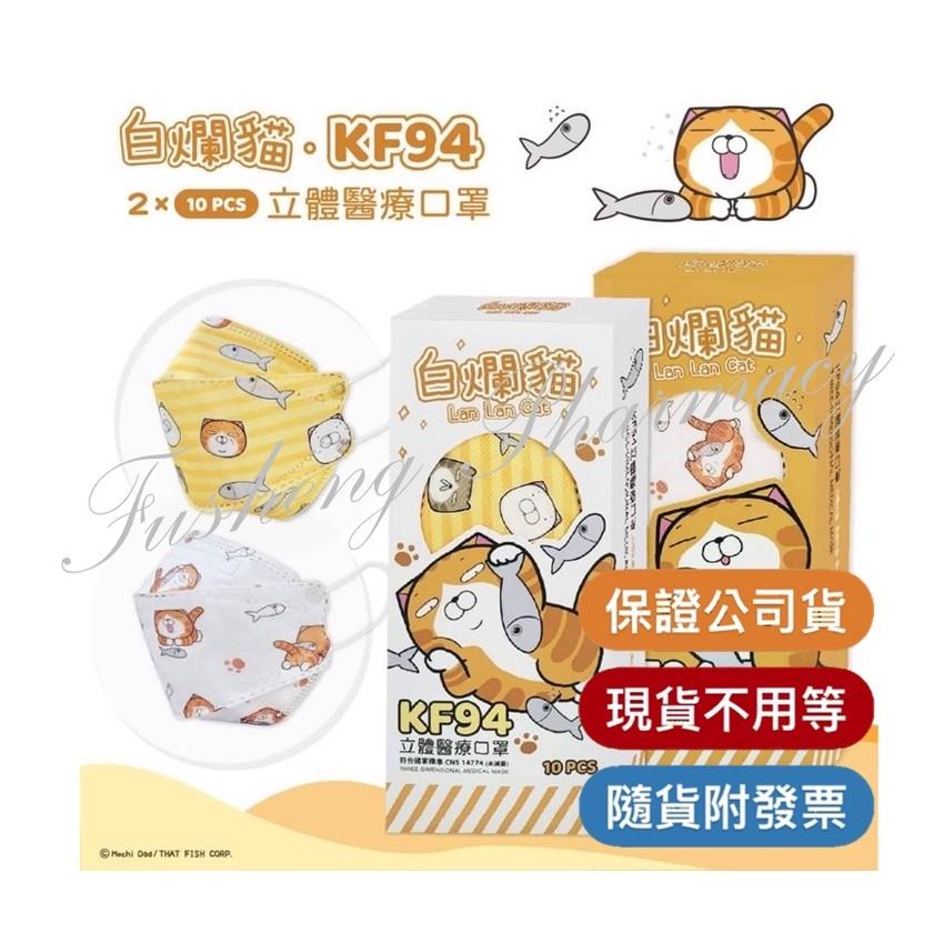 復生藥局 -琪睿白爛貓聯名KF94成人立體醫療口罩10入 韓式口罩 魚口口罩 ❤️開立統一發票❤️有實體店面