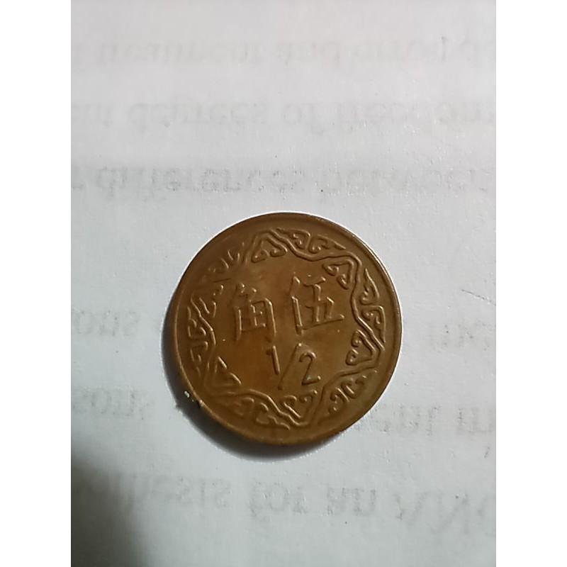 中華民國70年五角硬幣