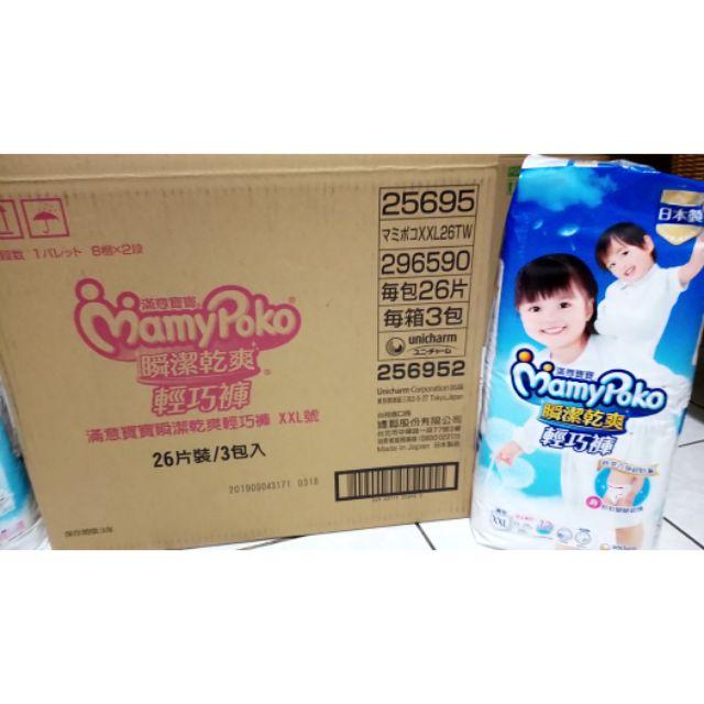 (現貨)宅配箱購滿意寶寶 輕巧褲 新包裝 XXL男寶女寶 男女共用 一箱3包 1包/26片 拉拉褲