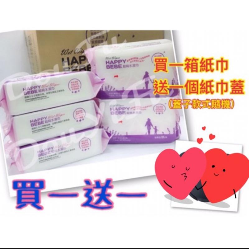 無蓋款Happybebe純水濕紙巾(86抽)製造日期2021/6/30