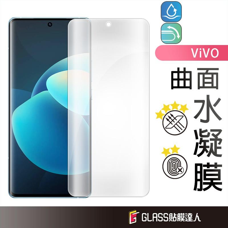 VIVO高清防爆水凝膜 保護貼 適用X60 Pro X50 Pro NEX3