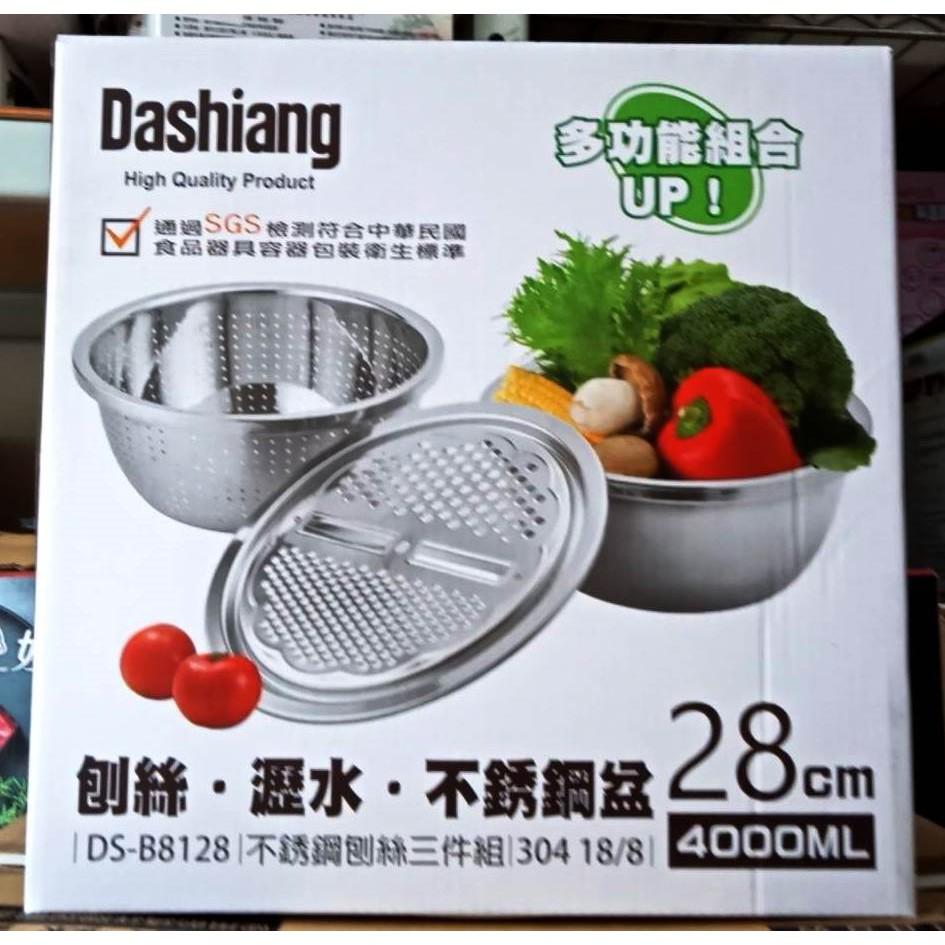 Dashiang 304不鏽鋼刨絲三件組 DS-B8128 多功能濾水盆 刨絲+瀝水+不鏽鋼盆