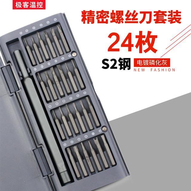 24合一拆機螺絲刀套裝小組合套裝精修工具多功能萬能套裝精密超硬
