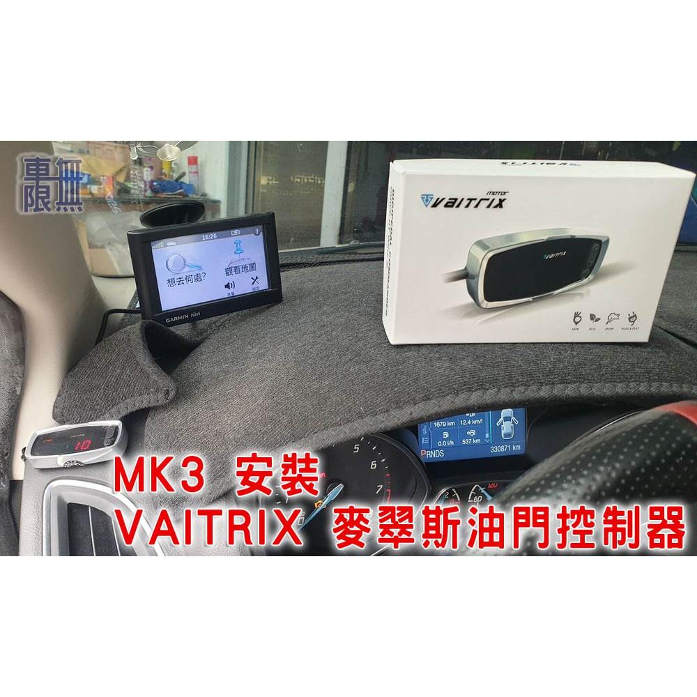 【 改善起步無力 頓挫!】 不限車種 Focus MK3 MK4  澳洲製 電子油門加速器
