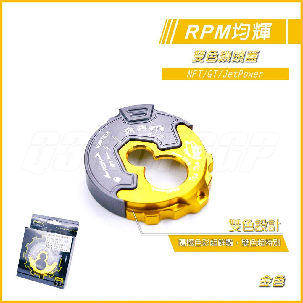Q3機車精品 RPM CNC雙層鎖頭蓋 鎖頭飾蓋 NEW FIGHTER 新戰將 GT JET POWER 金灰