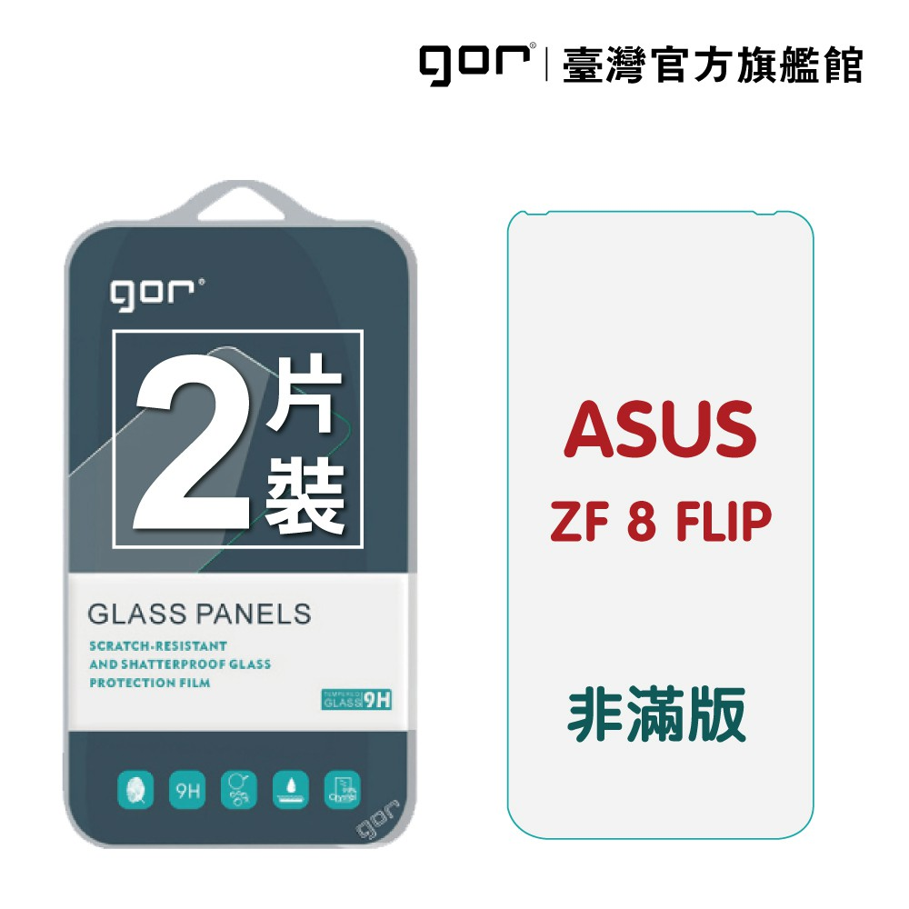 【GOR保護貼】ASUS ZenFone 8 Flip 9H鋼化玻璃保護貼 華碩 8flip 全透明非滿版2片裝 公司貨