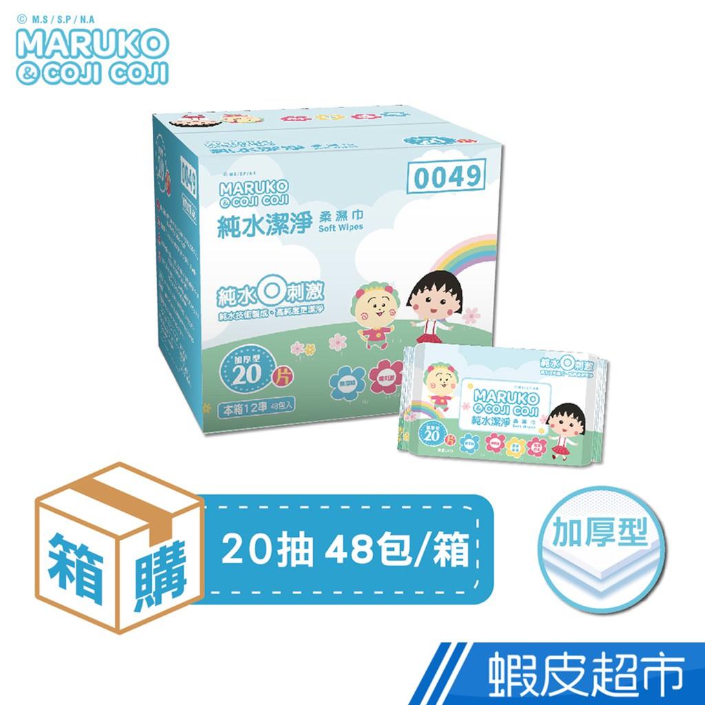 【櫻桃小丸子】純水潔淨柔濕紙巾 20抽x4包x12串/箱 現貨 蝦皮直送
