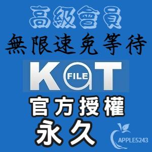 katfile Premium 高級會員賬號 終身永久會員