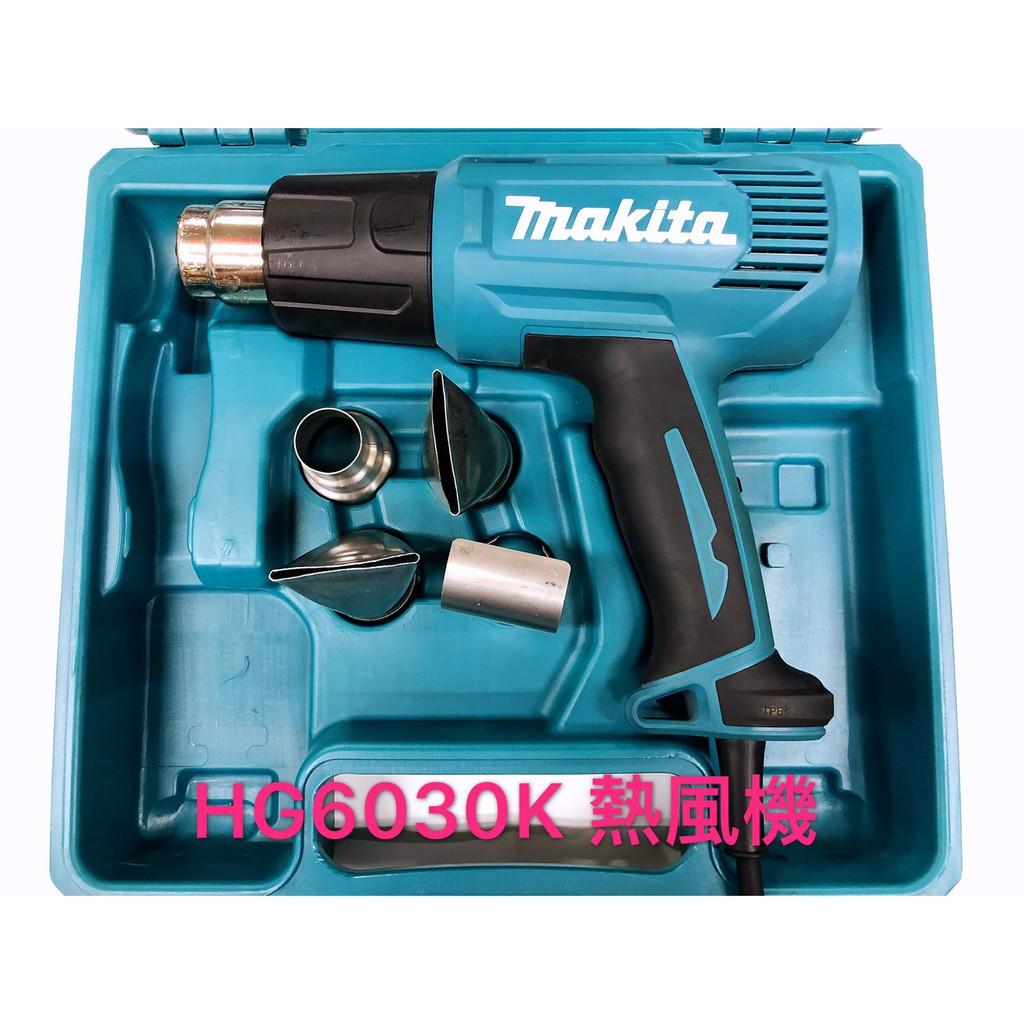 牧田 Makita HG6030K 工業 熱風槍 三段式 除膠 除蠟 收縮包材 焊接 烘乾 1300W 牧田熱風槍