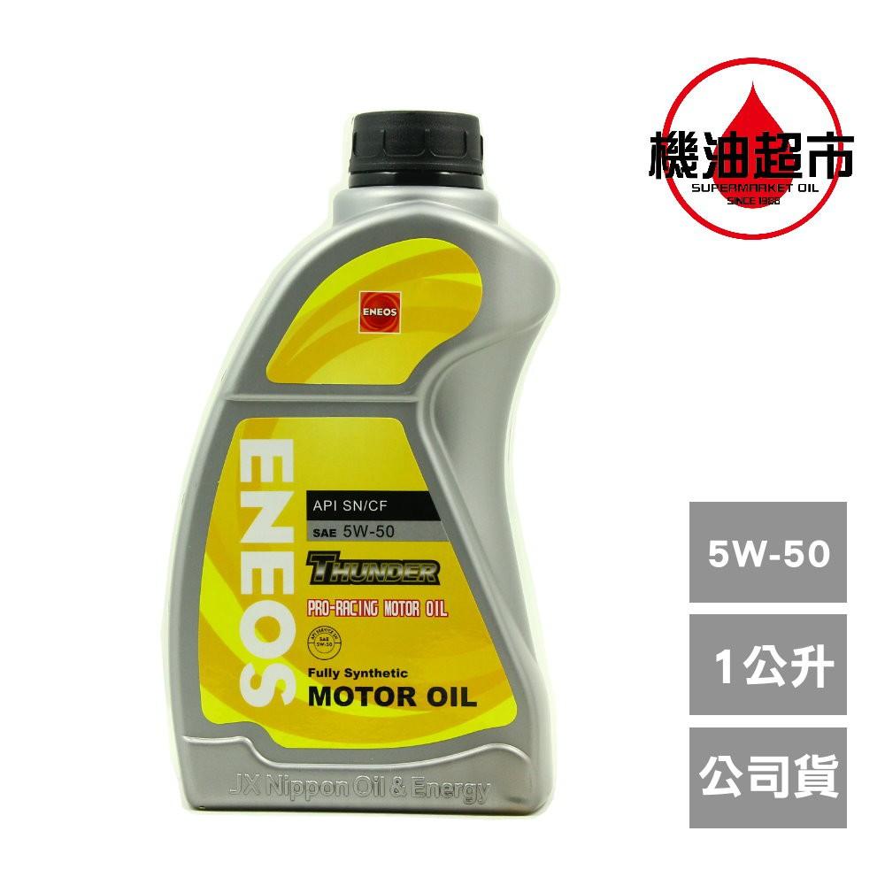 【公司貨】 新日本石油 5W50 5W-50 1L THUNDER 帆船罐 ENEOS  全合成機油 1公升 機油超市