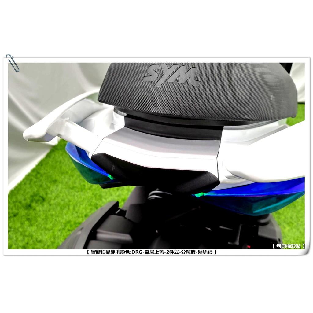 【 老司機彩貼 】SYM DRG 158 分解款 後尾蓋 後尾燈 上飾蓋 卡夢 碳纖維 髮絲紋 貼紙 防刮 機車貼紙