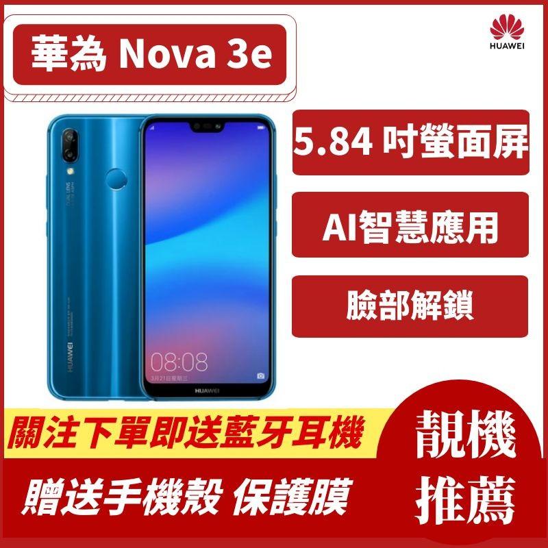 【i溢豐3C】HUAWEI 華為 Nova 3e 4G/64G  前後 1,600 萬畫素鏡頭 免運費 福利機