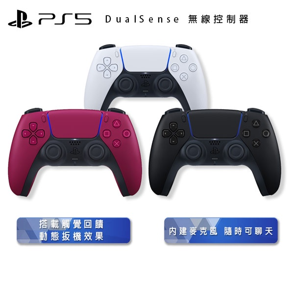 【加贈保護套】Sony 索尼 PS5手把 無線控制器 DualSense 台灣公司貨 現貨 午夜黑 星塵紅 手柄 握把