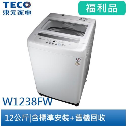 [領卷95折][福利品]東元TECO 12公斤FUZZY人工智慧洗衣機 W1238FW (含基本安裝+舊機回收)