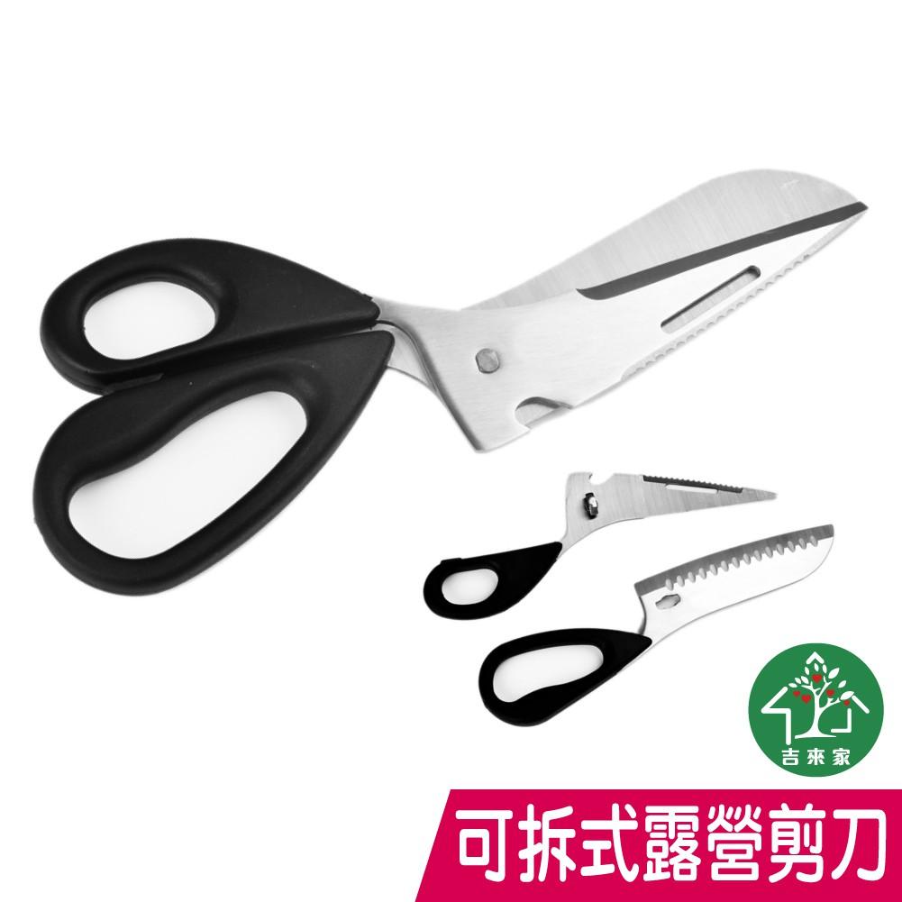 義大利MamaCook 可拆式多功能萬用露營剪刀 料理剪刀 【蘋果樹鍋】