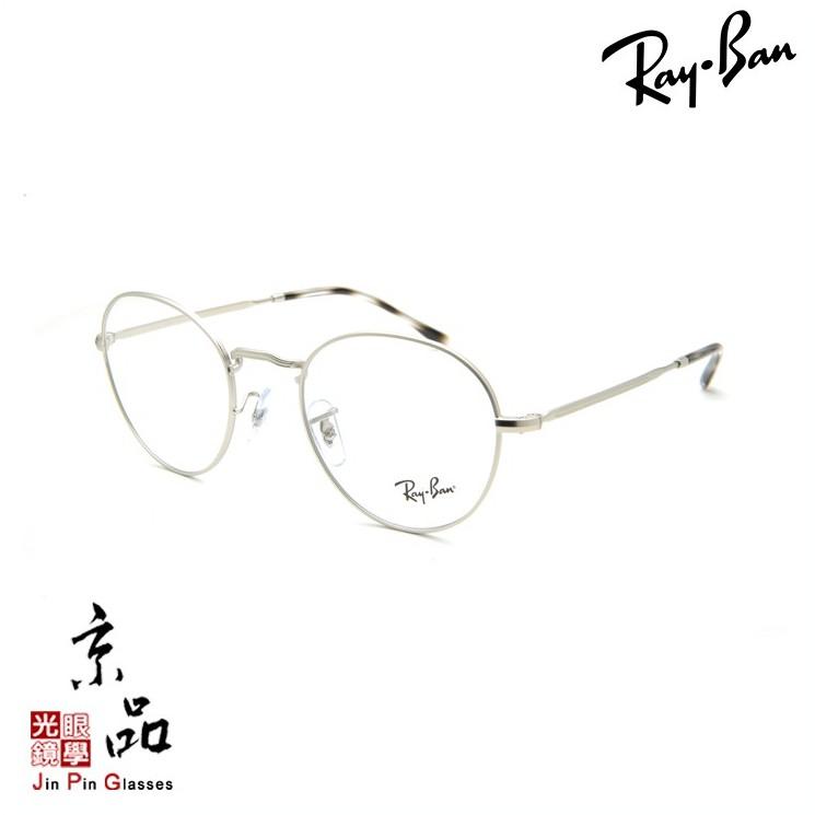 【RAYBAN】RB 3582V 2538 49mm 霧銀金屬框 雷朋光學鏡框 直營公司貨 JPG 京品眼鏡