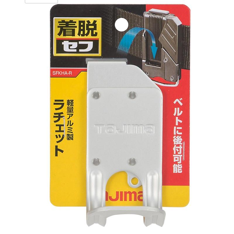 TAJIMA 田島快扣式掛勾(R型)腰帶 手工具 安全掛勾SFKHA-R