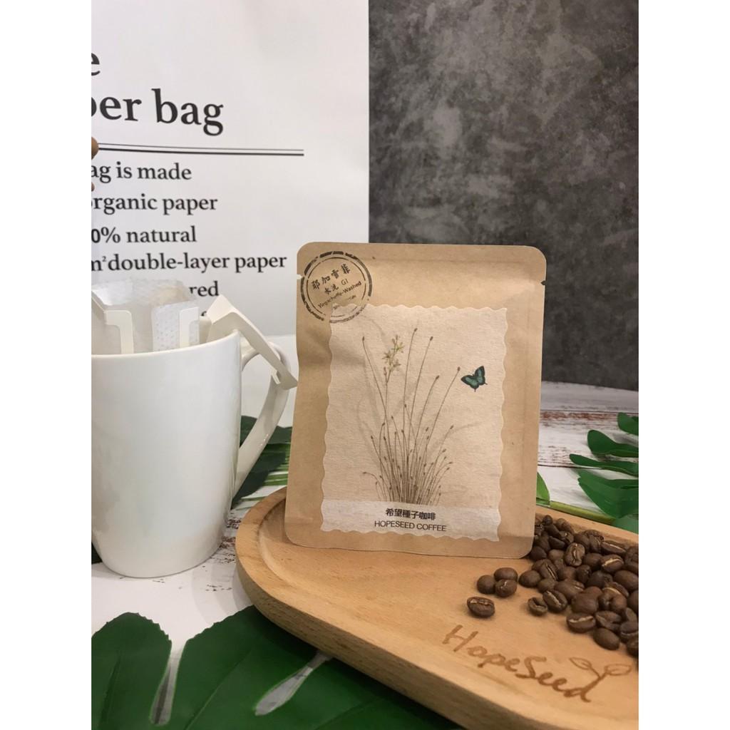 <希望種子咖啡>衣索比亞   耶加雪菲   水洗 G1(耳掛包,淺焙)