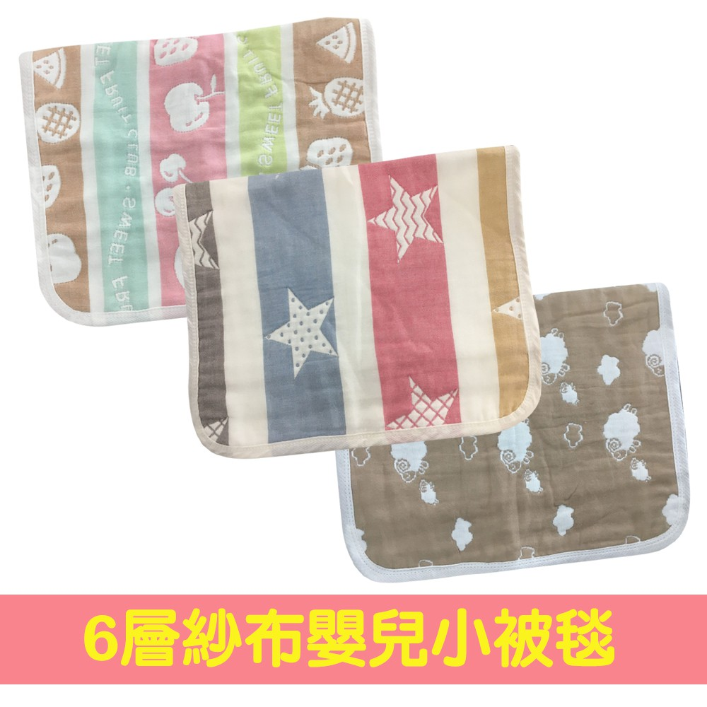 augelute 兒童枕巾 安撫巾 小毛巾 小被毯 枕巾 枕套 六層紗 y7012