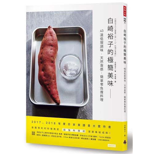 白崎裕子的極簡美味:43道低限調味.天然食感.簡單零負擔料理[88折]11100873936