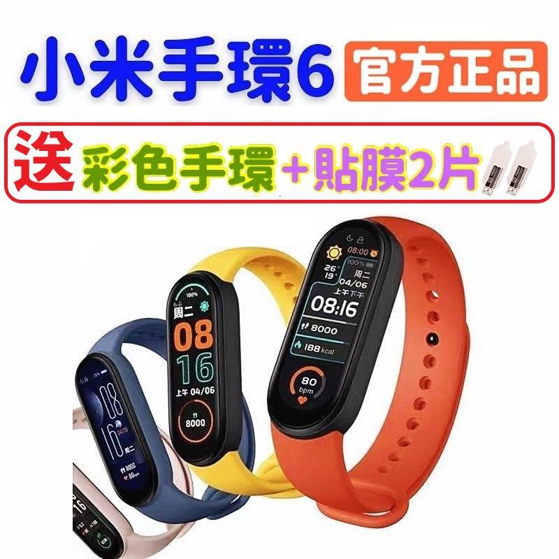 小米手環6 附發票 台灣保固 小米6 NFC 標準版 小米 小米手環 錶帶 尼龍錶帶 小米手環5