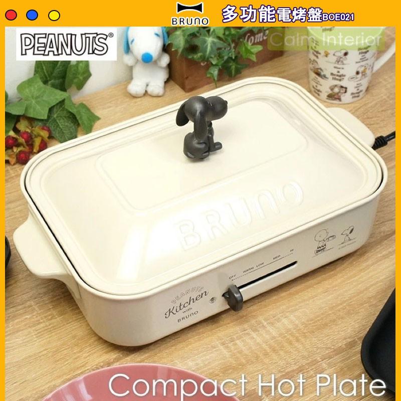 BRUNO BOE021 史努比限定款電烤盤 陶瓷加工料理鍋 燒烤盤 六圓形烤盤 可用於 富力森 FURIMORI 萊恩