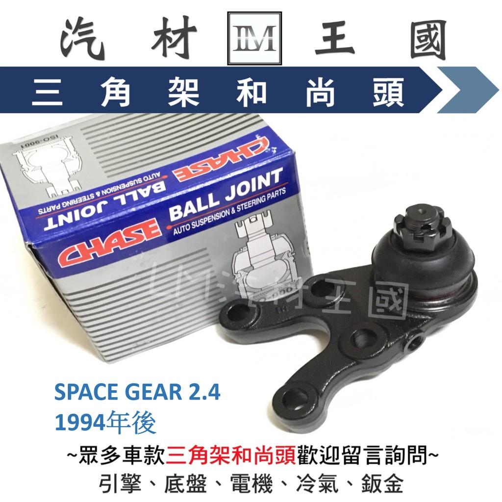 【LM汽材王國】 下三角架 和尚頭 SPACE GEAR 2.4 1994年後 LH 三角架和尚頭 三菱