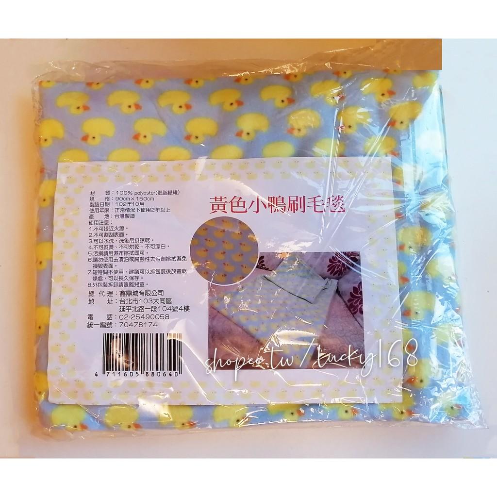 黃色小鴨刷毛毯 蓋毯 毛毯 冷氣毯 保暖毯 懶人毯 超值特價