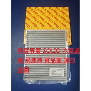 鈴木 SOLIO 1.3 冷氣濾網 冷氣芯 台製品 活性碳 台製高效能 3M 靜電型 飛鹿牌 全車系皆可詢問 高雄市