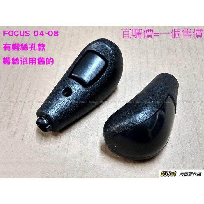 938嚴選 副廠 適用於 FOCUS 04~12 自排車用排檔桿頭 排檔頭 排擋桿頭 排擋頭 排擋桿 無工具