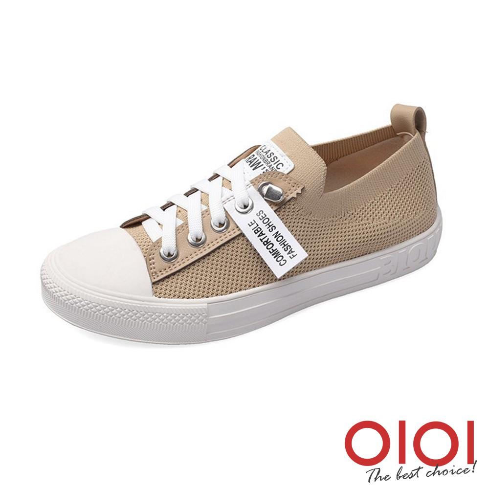 【0101shoes】休閒鞋 舒適漫步輕量飛織休閒鞋(米)【18-889mi】【現+預】