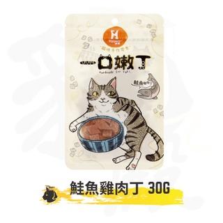 🐱貓殿🐱 [Hyperr 一口嫩丁] 鮭魚雞肉丁 30g 臺北市