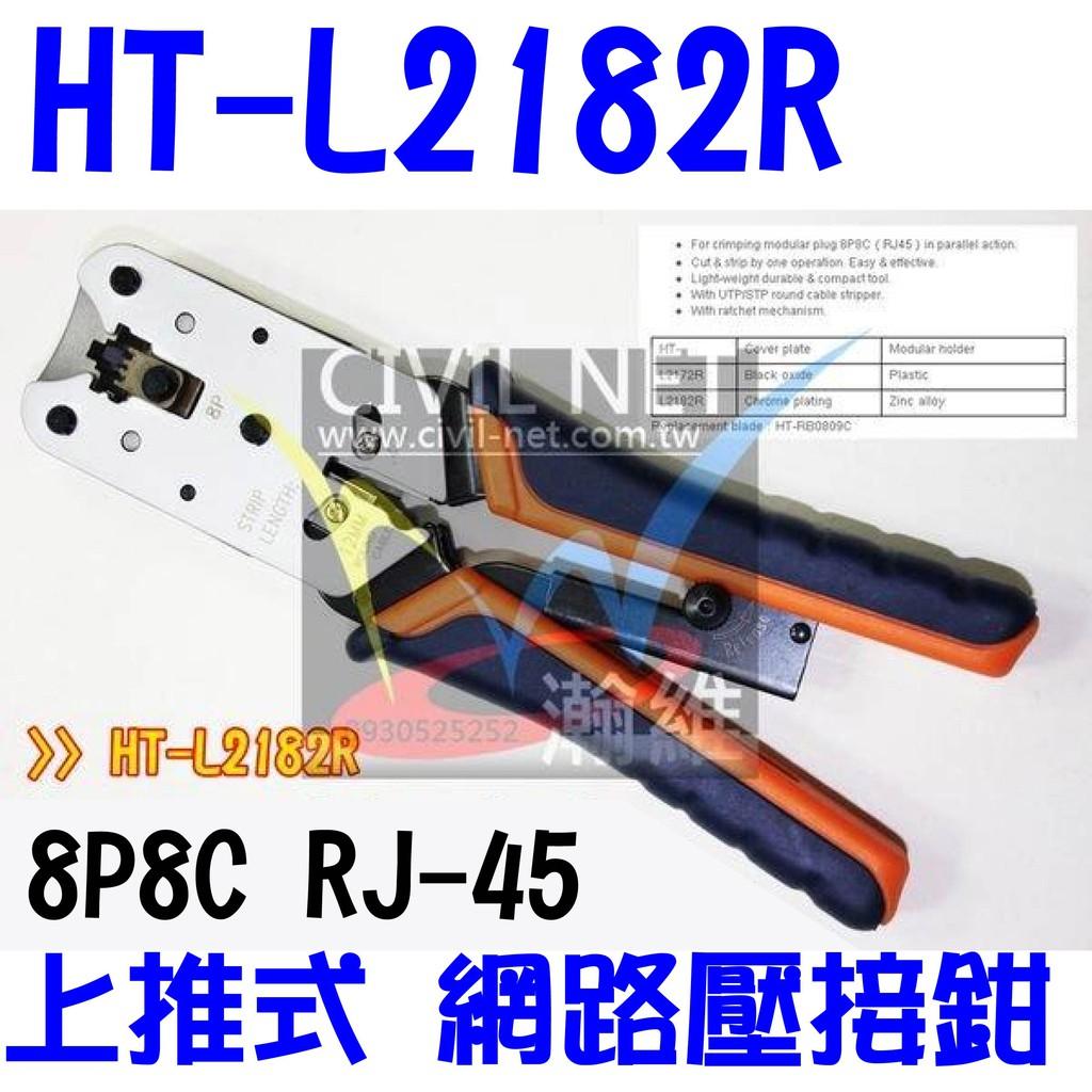 [ 最實用] HT-L2182R 8P8C CAT.5E CAT.6 上推式網路端壓接鉗 另售 大山 大同 網路線