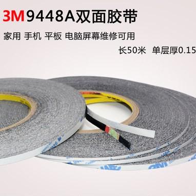 M9448黑色雙面膠帶 超薄強力無痕耐高溫雙面膠 手機螢幕維修背膠【.-331】