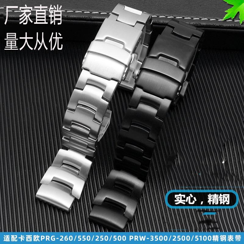 適配卡西鷗登山錶PRG-250/260/270 PRW-3500/2500/5100精鋼手錶帶