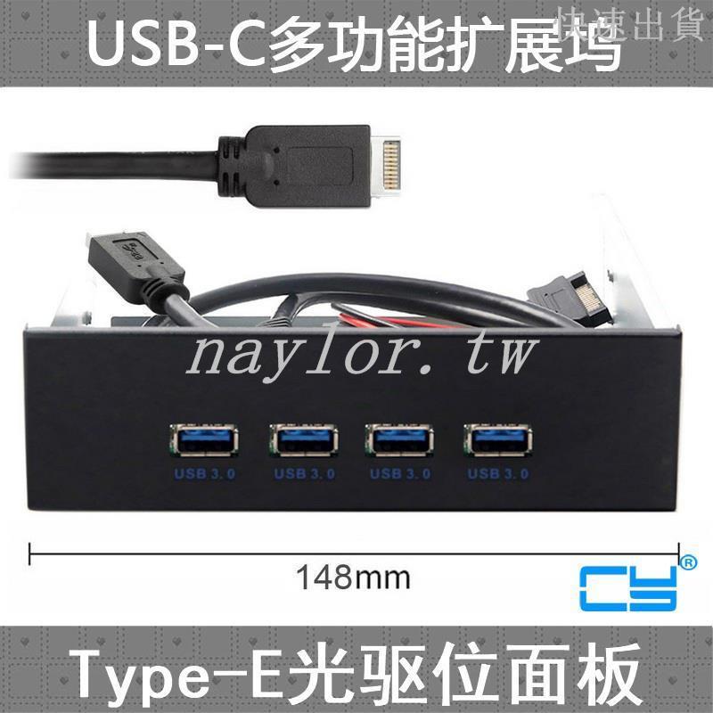 全新#CY辰陽Type-E光驅位USB 3.1主板前置面板USB-C USB3.0四口擴展器可到/付