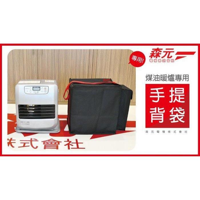 【森元電機】煤油暖爐 手提背袋 露營 攜行袋 FW-33KET.FW-371LET.FW-37LET可用